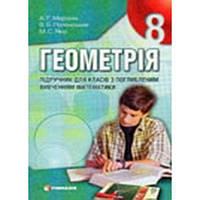 Геометрия 8 класс. Учебник для углубленного изучения математики
