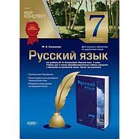 Мой конспект. Русский язык 7 класс (к учебнику Коноваловой) с украинским языком обучения (третий год)