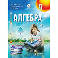 Алгебра. Учебник для 9 класса