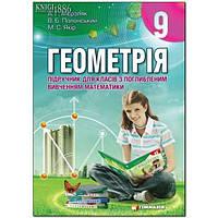 Геометрия 9 класс. Учебник для углубленного изучения математики
