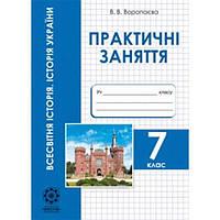 Практические занятия 7 класс. Всемирная история. История Украины