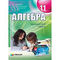 Алгебра 11 класс. Учебник академический уровень (А.Г. Мерзляк)
