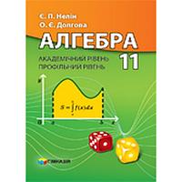 Алгебра 11 класс. Учебник академический и профильный уровень (Нелин Е. П.)