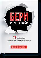 Книги по МАРКЕТИНГУ , интернет маркетингу