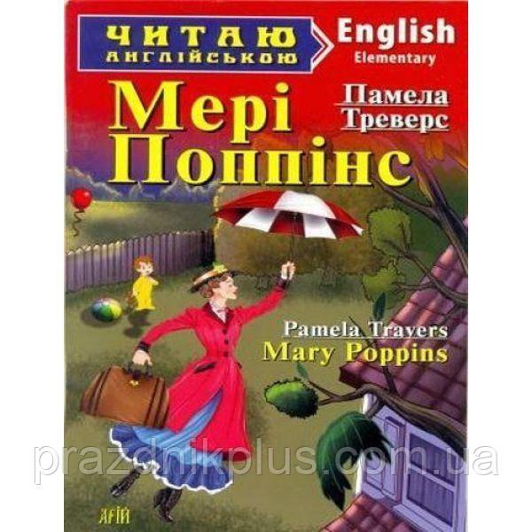 Мэри Поппинс. Читаю на английском (уровень начальный)