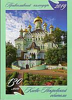 Православный календарь 2019 (малый)