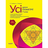 Все уроки геометрии. 7 класс