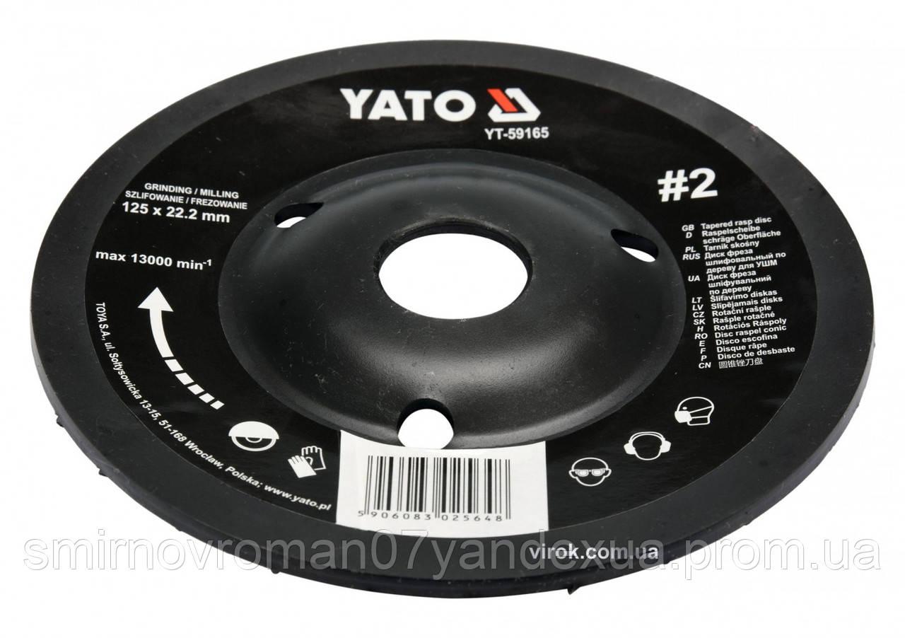 Диск-фреза шлифовальный YATO по дереву, краске, шпаклевке, алюминию 125 х 22.2 мм шероховатость №2
