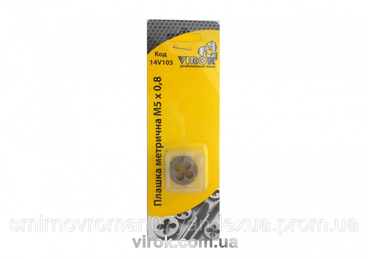 Плашка VIROK М5 х 0.8 мм сталь 9ХС