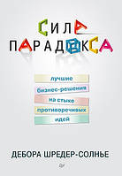 Книги по ЛИДЕРСТВУ, САМОРАЗВИТИЮ