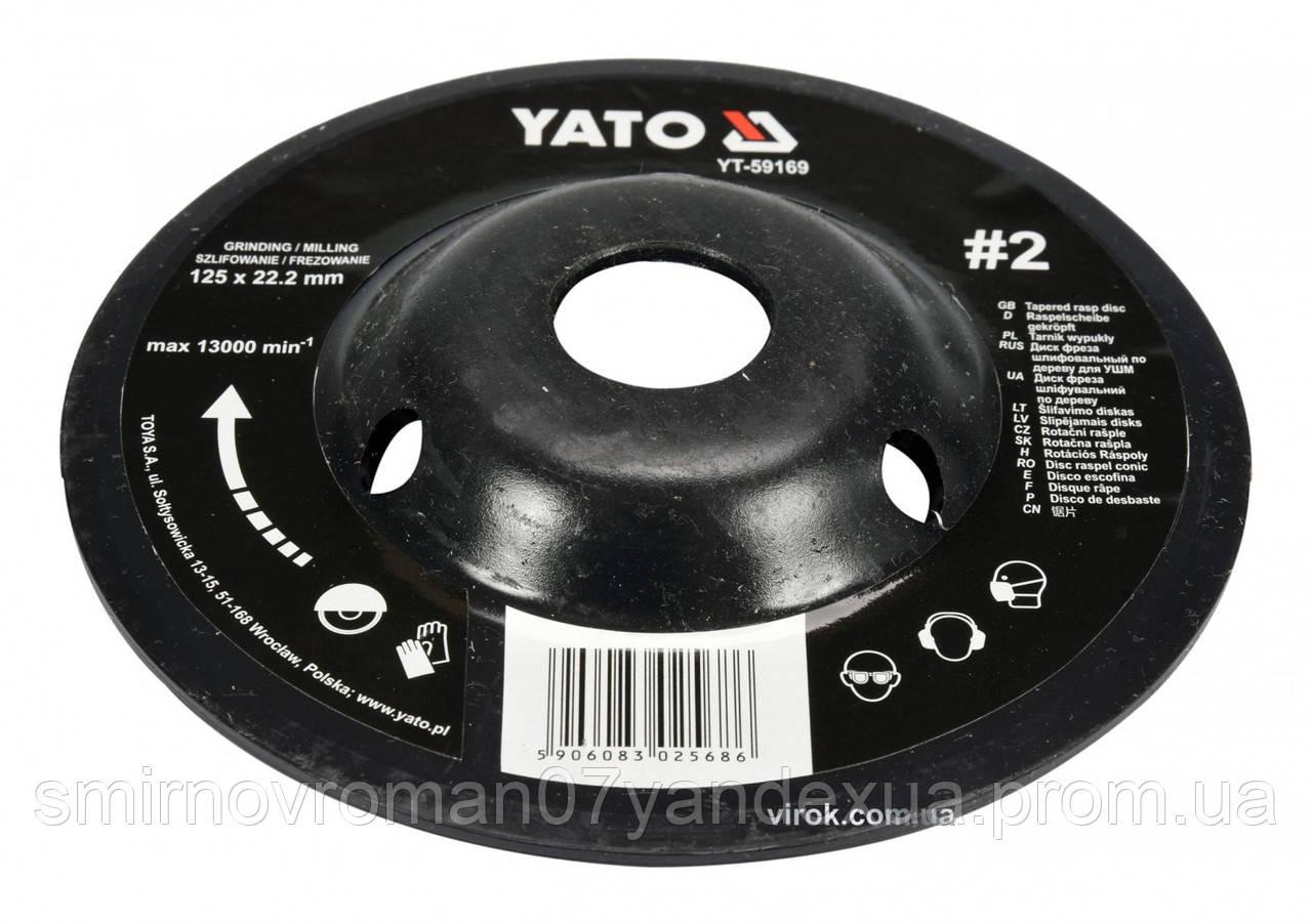 Диск-фреза шлифовальный YATO по дереву, ПВХ, гипсу 125 х 22.2 мм шероховатость №2