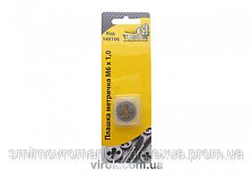 Плашка VIROK М6 х 1 мм сталь 9ХС