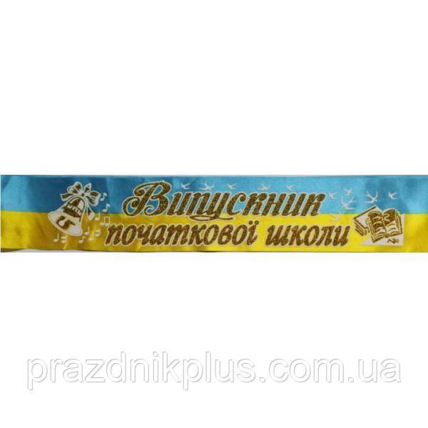 Лента Выпускник начальной школы (атлас) желто-голубой