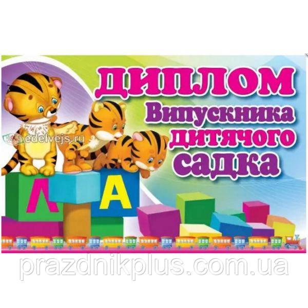 Диплом выпускника детского сада-10у, фото 1