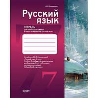 Русский язык 7 класс. Тетрадь для контрольных работ