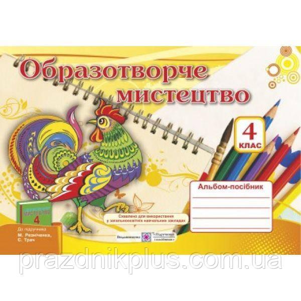 Альбом-пособие по изобразительному искусству 4 класс (к учебнику Резниченко)