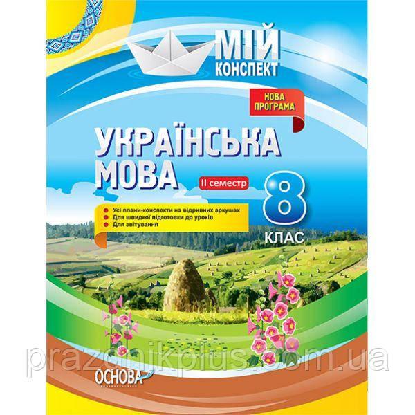 Мой конспект. Украинский язык 8 класс ІІ семестр
