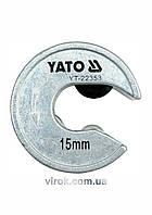Труборіз до труб алюм./мідних/ пластик. Ø= 15 мм; габаритний Ø= 48 мм [10/100]