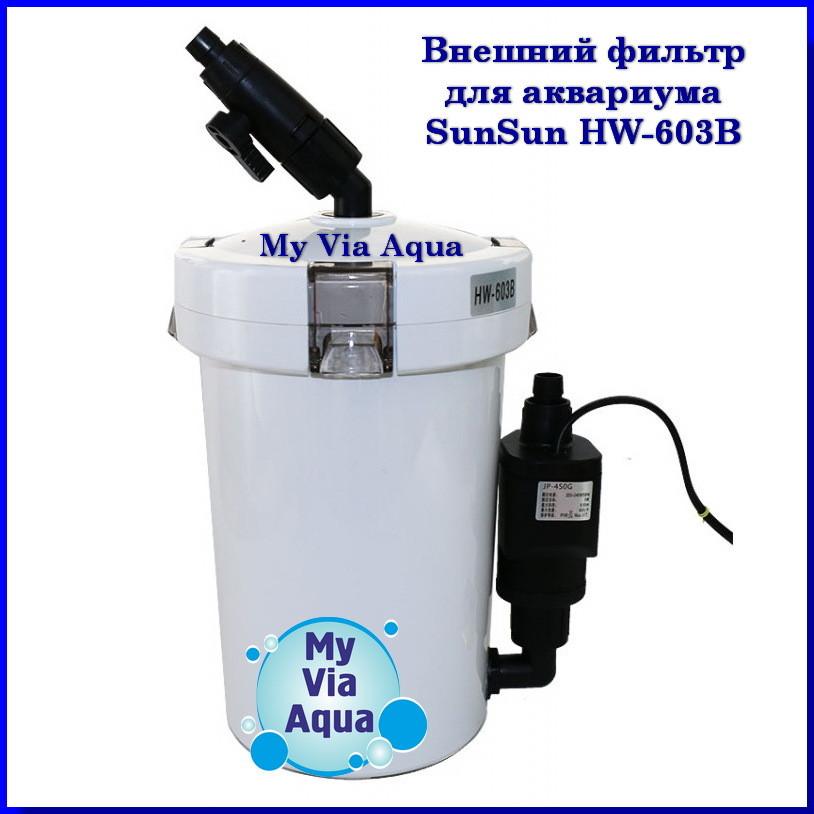 Внешний фильтр для аквариума SunSun HW-603B