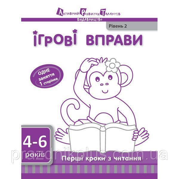 Первые шаги по чтению. Уровень 2