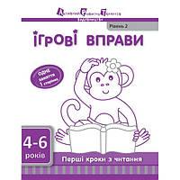 Первые шаги по чтению. Уровень 2, фото 1