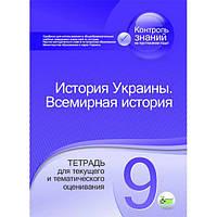 История Украины Всемирная История 9 класс - Тетрадь для тематического оценивания