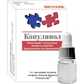 100% концентрат феромона для женщин Копулинол, 5 мл