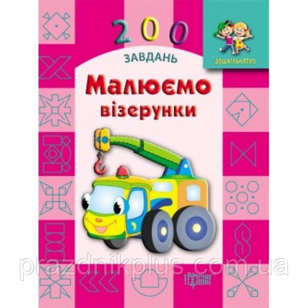 Дошкольник 200 заданий - Рисуем узоры