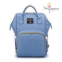 c9dd87e66af6 Рюкзак-органайзер для мам и детских принадлежностей голубой