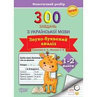 Практикум 300 задач по украинскму языку 1-2 классы