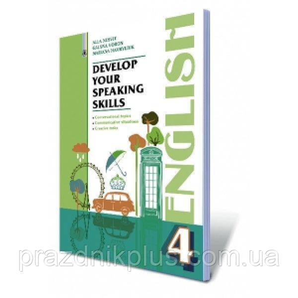 Английский язык - 4 класс Развиваем умение общения