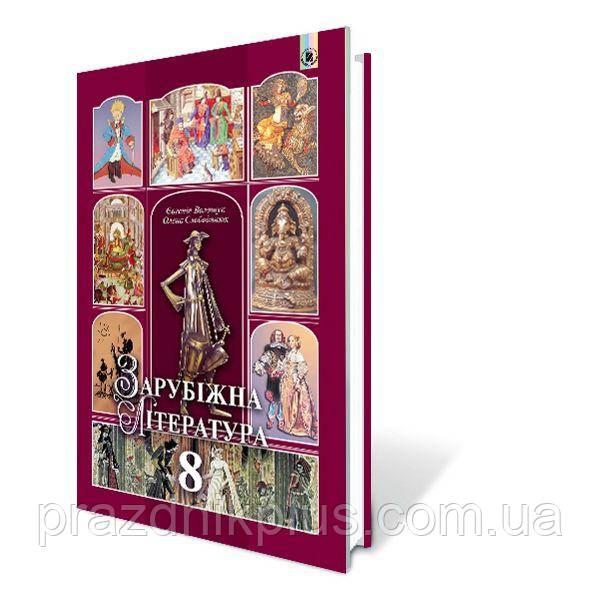 Зарубежная литература 8 класс - Учебник