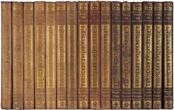 Еврейская энциклопедия. Свод знаний о еврействе В 16 томах 1908-1913 годы