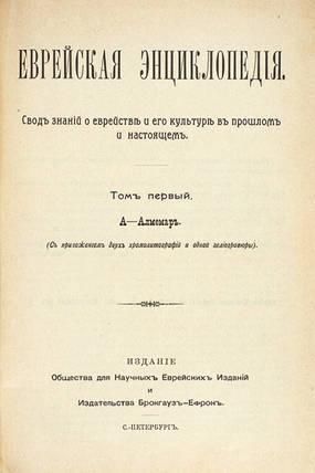 Еврейская энциклопедия. Свод знаний о еврействе В 16 томах 1908-1913 годы, фото 2