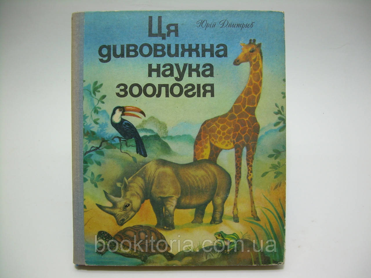 Дмитрієв Ю. Ця дивовижна наука - зоологія (б/у).