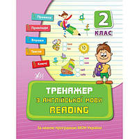 Тренажер по английскому языку 2 класс. Reading, фото 1