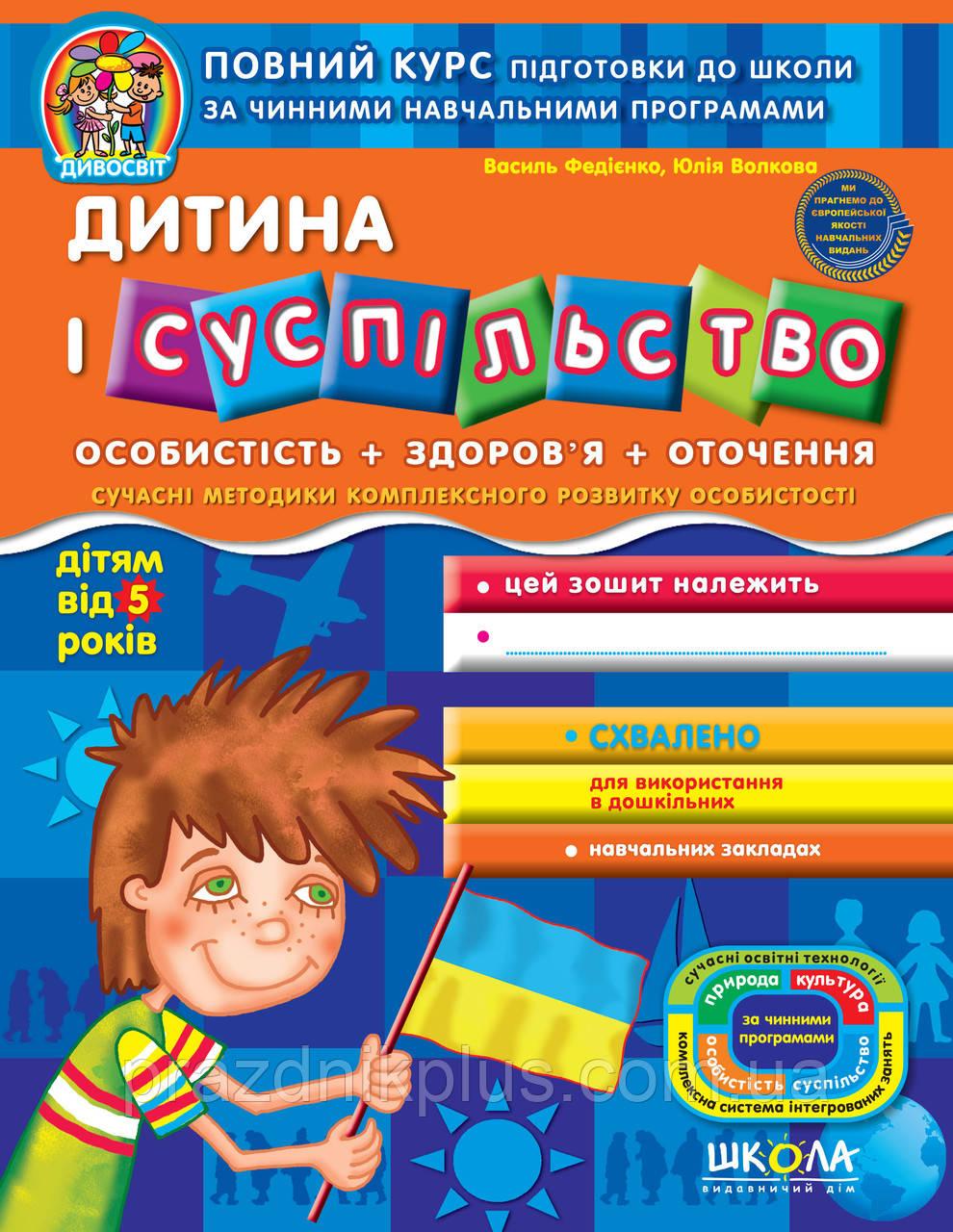 Ребенок и общество (от 5 лет)