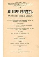 История евреев в 12 томах Г.Гретц 1904-1909 г.г.