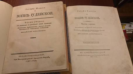 Иудейская война  Иосиф Флавий 1787-1804 гг в 2-х томах, фото 2