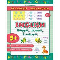 Английские обучалочки. Цифры, формы, цвета, фото 1