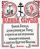 Ритуальная рушник Помним, Скорбим, Атлас дизайн №1