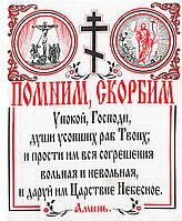 Ритуальная рушник * Помним , Скорбим * , Атлас (Шелк) дизайн №1