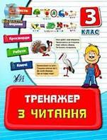 """Книга-Готовимся в школу """"Тренажер по чтению. 3 класс"""" (укр)"""