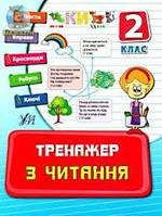"""Книга-Готовимся в школу """"Тренажер по чтению. 2 класс"""" (укр)"""