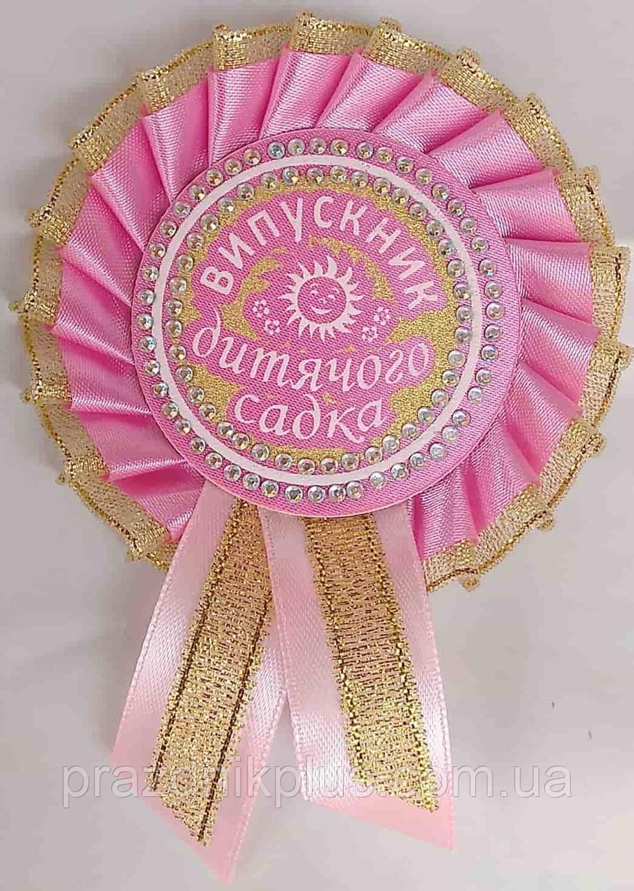Значок выпускника детского сада (розовый)
