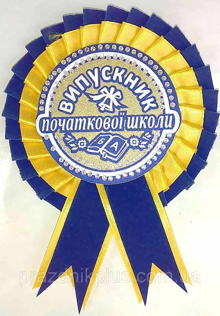 Значок выпускника начальной школы (синий)