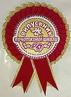Значок выпускника начальной школы (красный с золотом), фото 1