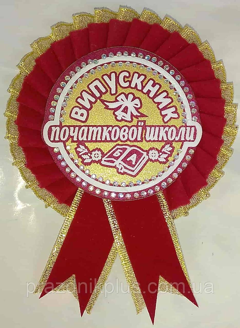 Значок выпускника начальной школы (красный)