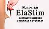 Нервущиеся колготки ElaSlim (ЭлаСлим), фото 9