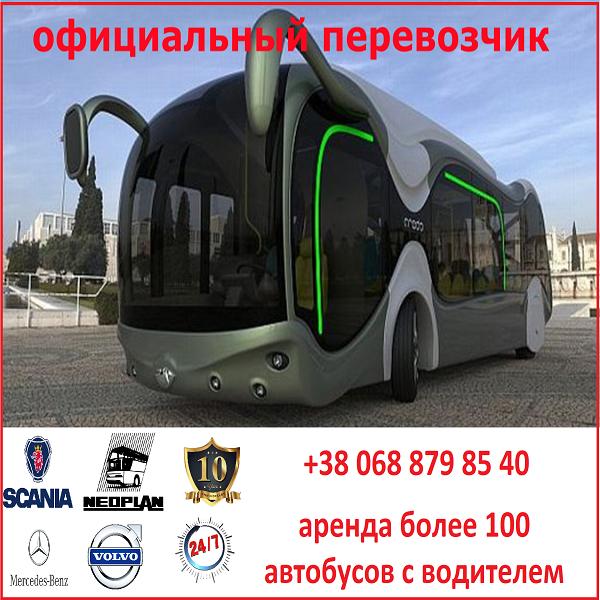 Аренда автобуса для перевозки детей в харькове